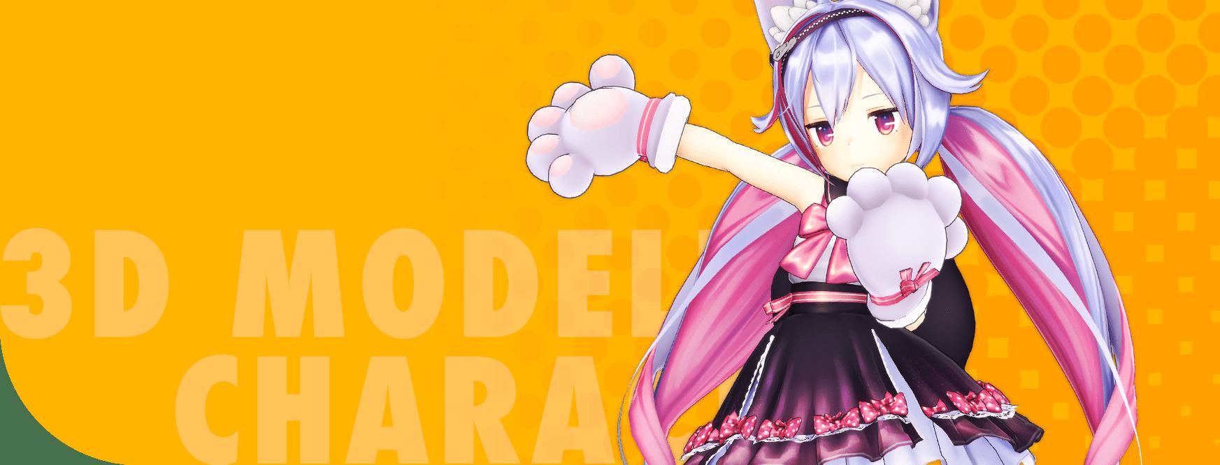 メインビジュアル:3Dキャラクターモデリング