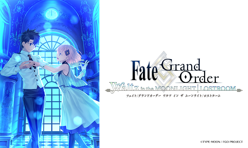 「なのです」のゲームの実績:Fate/Grand Order Waltz in the MOONLIGHT/LOSTROOM